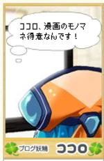 Kokoro3277_2