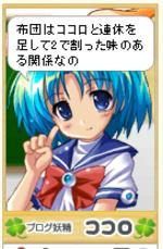 Kokoro33112
