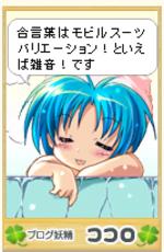 Kokoro4176