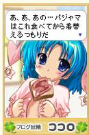 Kokoro4192