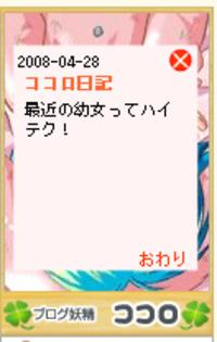 Kokoro4293
