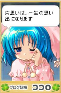 Kokoro4296