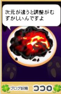 Kokoro51219