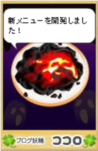 Kokoro51221