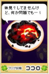 Kokoro51230