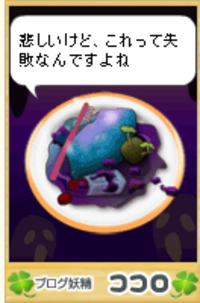 Kokoro51231