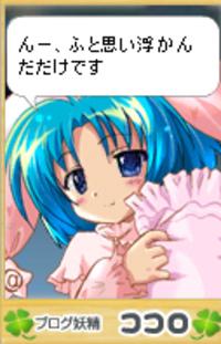 Kokoro51311
