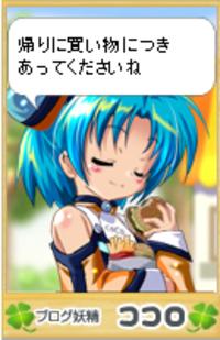 Kokoro513117