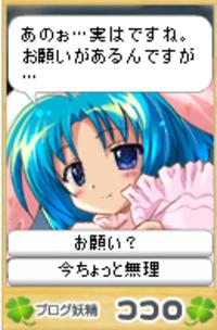 Kokoro51312