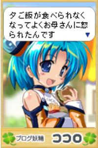 Kokoro513125