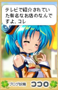 Kokoro513136