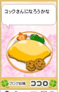Kokoro513150