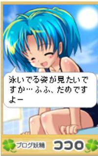 Kokoro51365