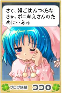 Kokoro5138_3