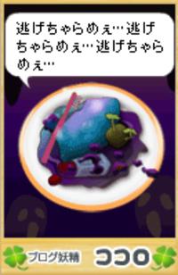 Kokoro51416