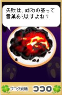 Kokoro51417