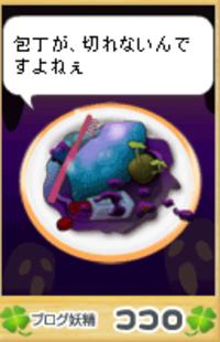 Kokoro51447