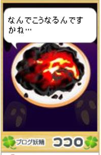 Kokoro51449