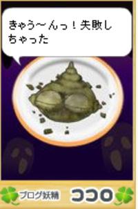 Kokoro51456