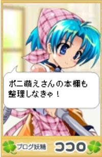 Kokoro516111