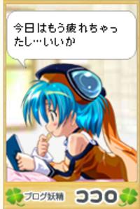 Kokoro51611_2