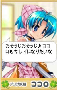 Kokoro516120