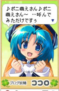 Kokoro516122