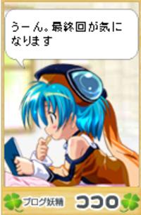 Kokoro516124_2