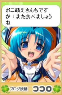 Kokoro516129