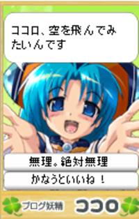 Kokoro51614_2