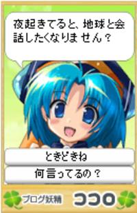 Kokoro516154