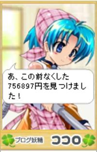 Kokoro516165