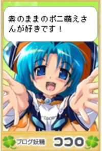 Kokoro51618