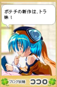 Kokoro51624