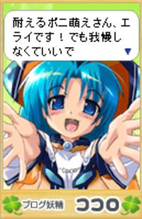 Kokoro51636