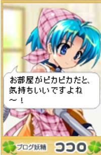 Kokoro51640