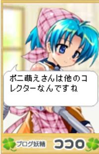 Kokoro51645