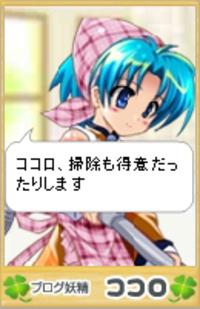 Kokoro51665