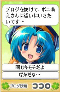 Kokoro51680