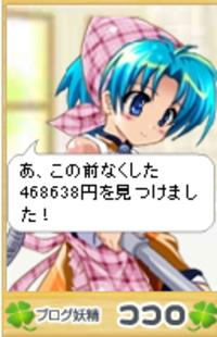 Kokoro51684