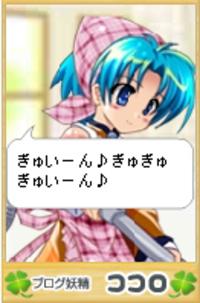 Kokoro51686