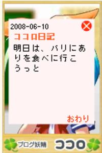 Kokoro6114