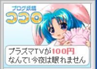 Kokoro6124