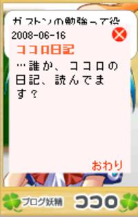 Kokoro6171_2