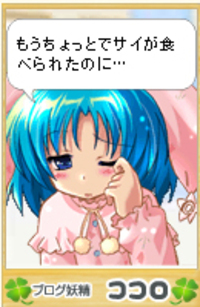Kokoro6181