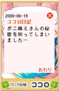 Kokoro6191