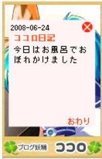 Kokoro6251