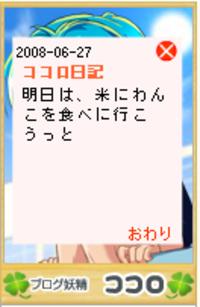 Kokoro6273